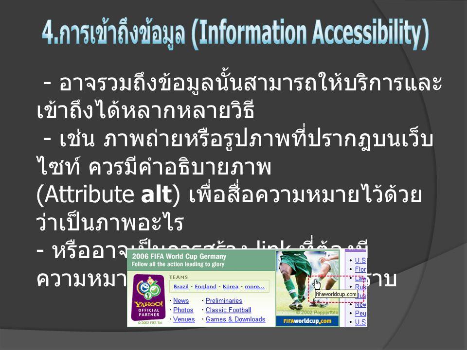4.การเข้าถึงข้อมูล (Information Accessibility)
