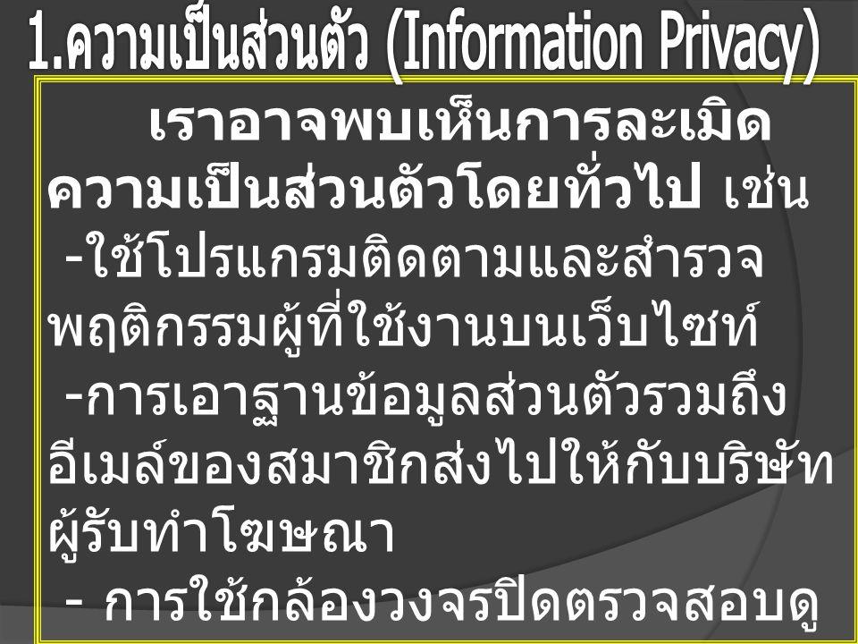 1.ความเป็นส่วนตัว (Information Privacy)
