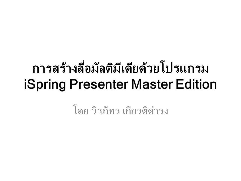 การสร้างสื่อมัลติมีเดียด้วยโปรแกรม iSpring Presenter Master Edition