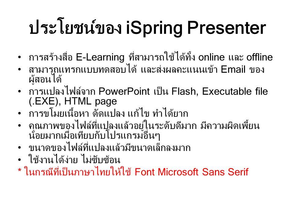 ประโยชน์ของ iSpring Presenter