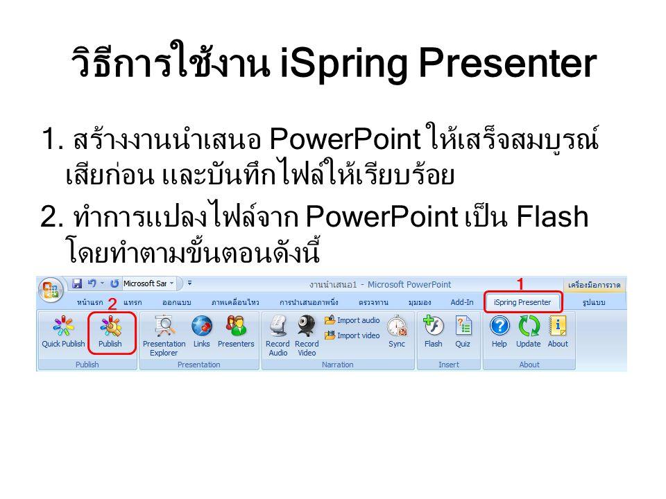 วิธีการใช้งาน iSpring Presenter