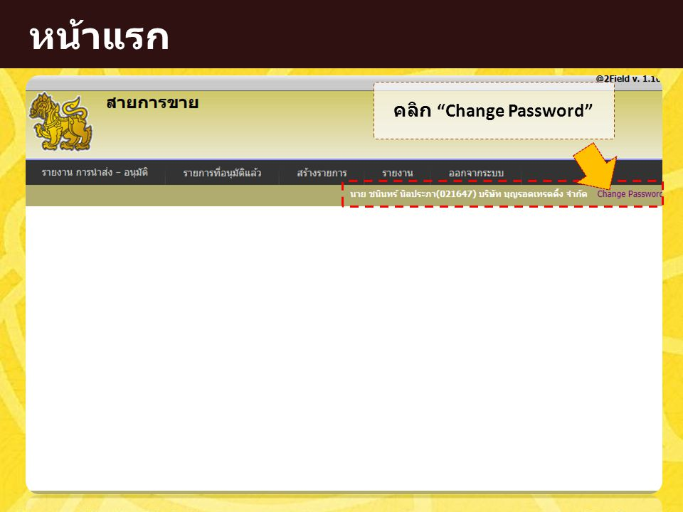 คลิก Change Password