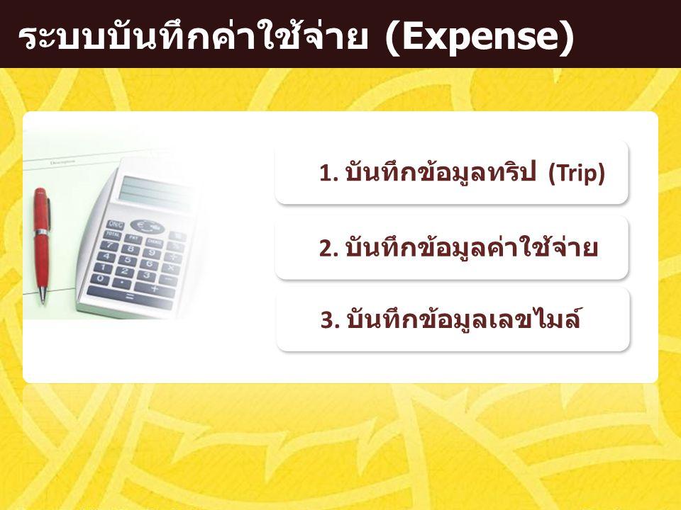 ระบบบันทึกค่าใช้จ่าย (Expense)