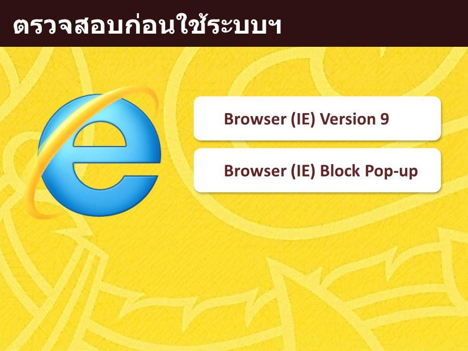 ตรวจสอบก่อนใช้ระบบฯ Browser (IE) Version 9 Browser (IE) Block Pop-up