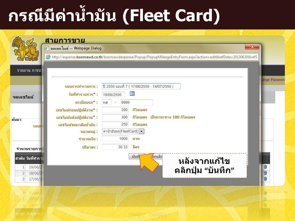 กรณีมีค่าน้ำมัน (Fleet Card)