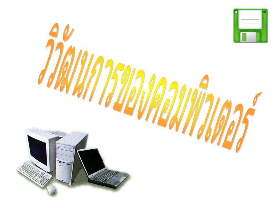 วิวัฒนการของคอมพิวเตอร์