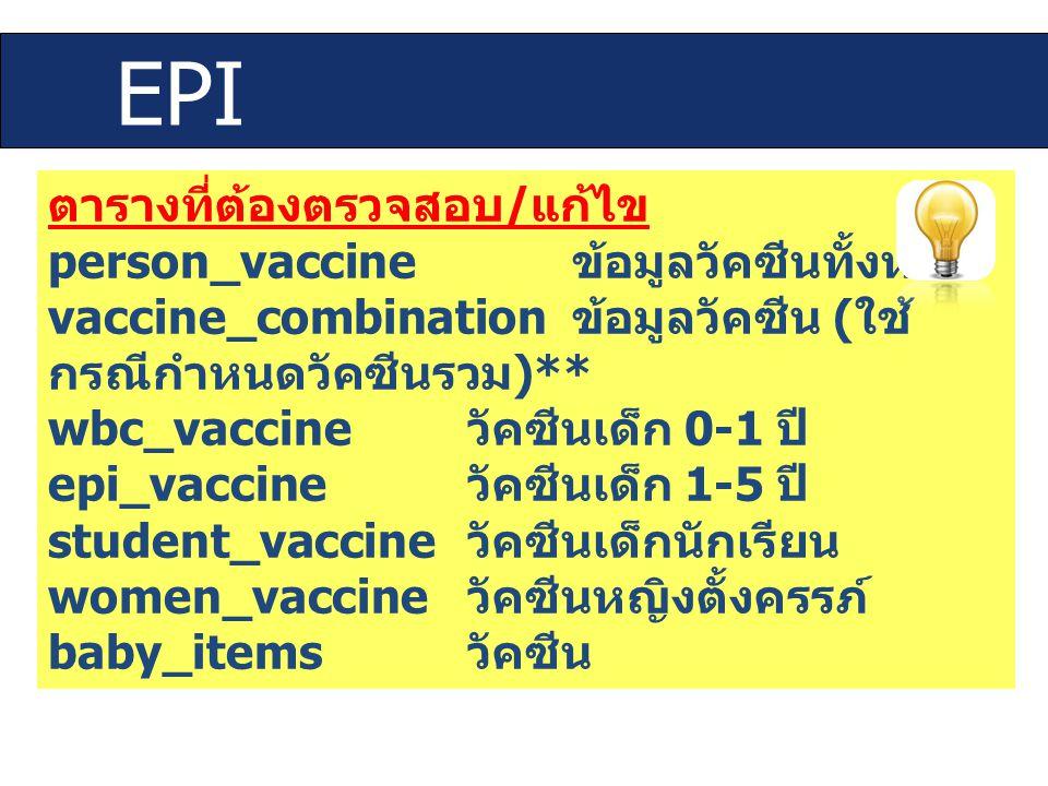 EPI ตารางที่ต้องตรวจสอบ/แก้ไข person_vaccine ข้อมูลวัคซีนทั้งหมด