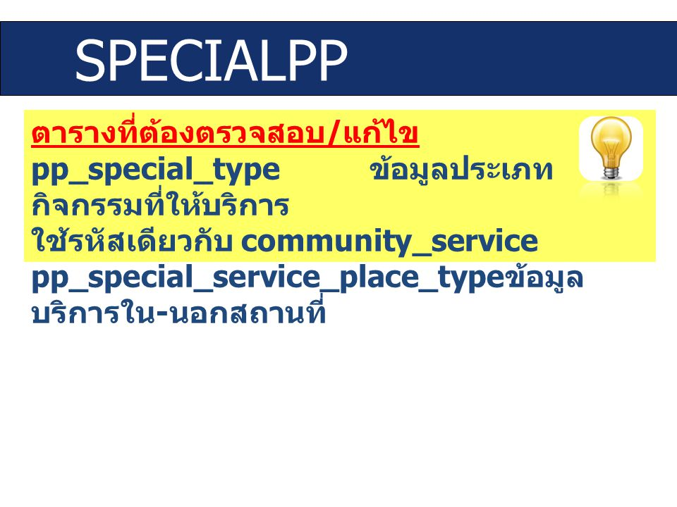 SPECIALPP ตารางที่ต้องตรวจสอบ/แก้ไข