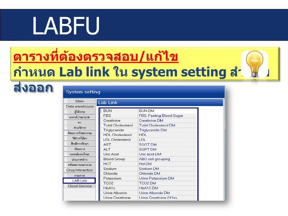 LABFU ตารางที่ต้องตรวจสอบ/แก้ไข