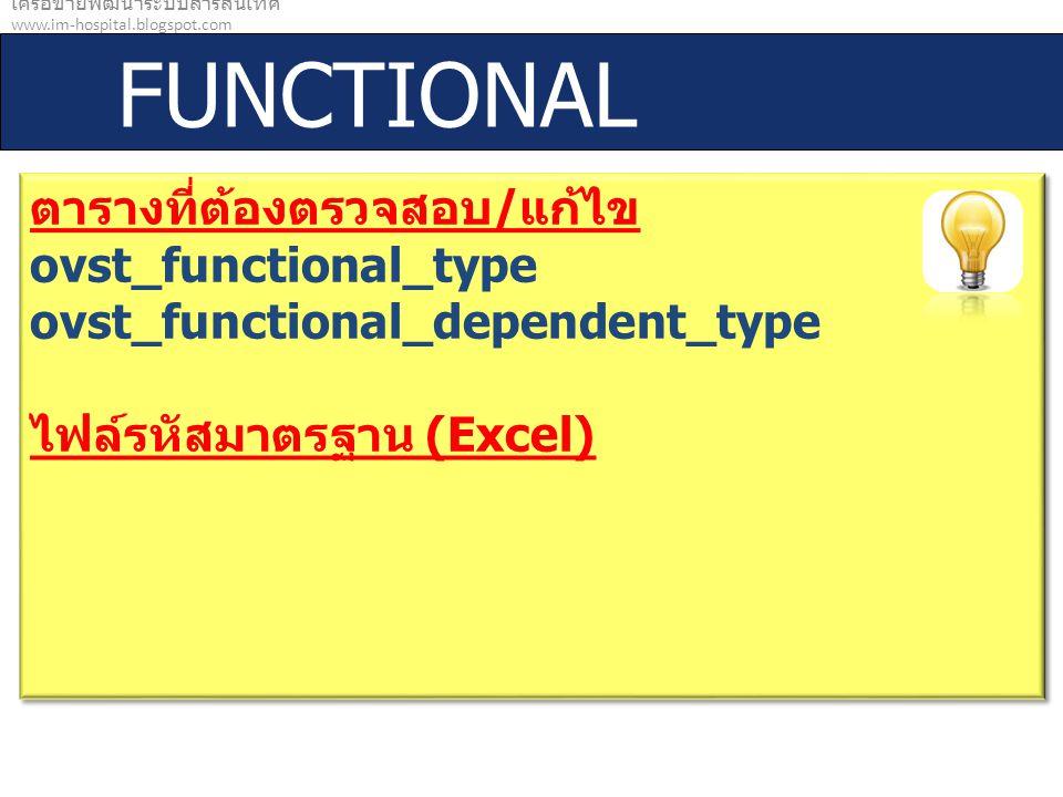 FUNCTIONAL ตารางที่ต้องตรวจสอบ/แก้ไข ovst_functional_type