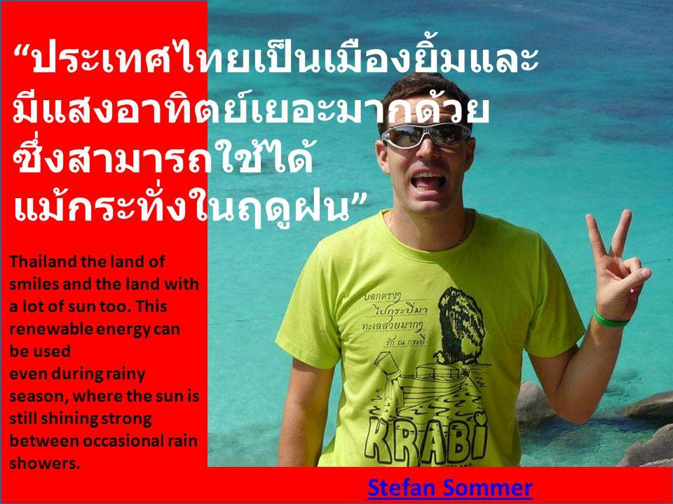ประเทศไทยเป็นเมืองยิ้มและ มีแสงอาทิตย์เยอะมากด้วย ซึ่งสามารถใช้ได้
