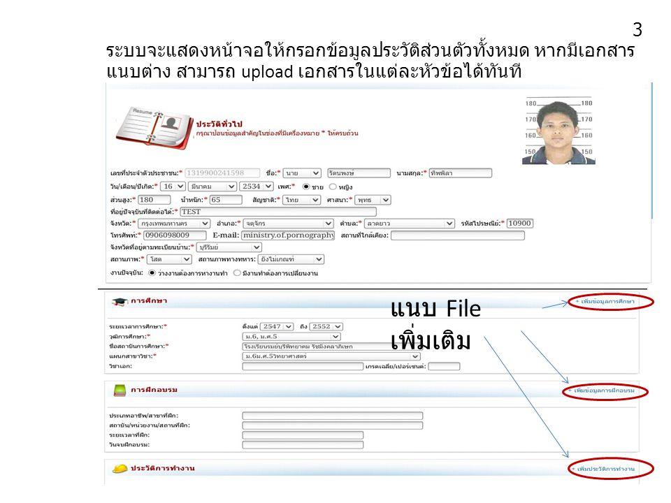 3 ระบบจะแสดงหน้าจอให้กรอกข้อมูลประวัติส่วนตัวทั้งหมด หากมีเอกสารแนบต่าง สามารถ upload เอกสารในแต่ละหัวข้อได้ทันที