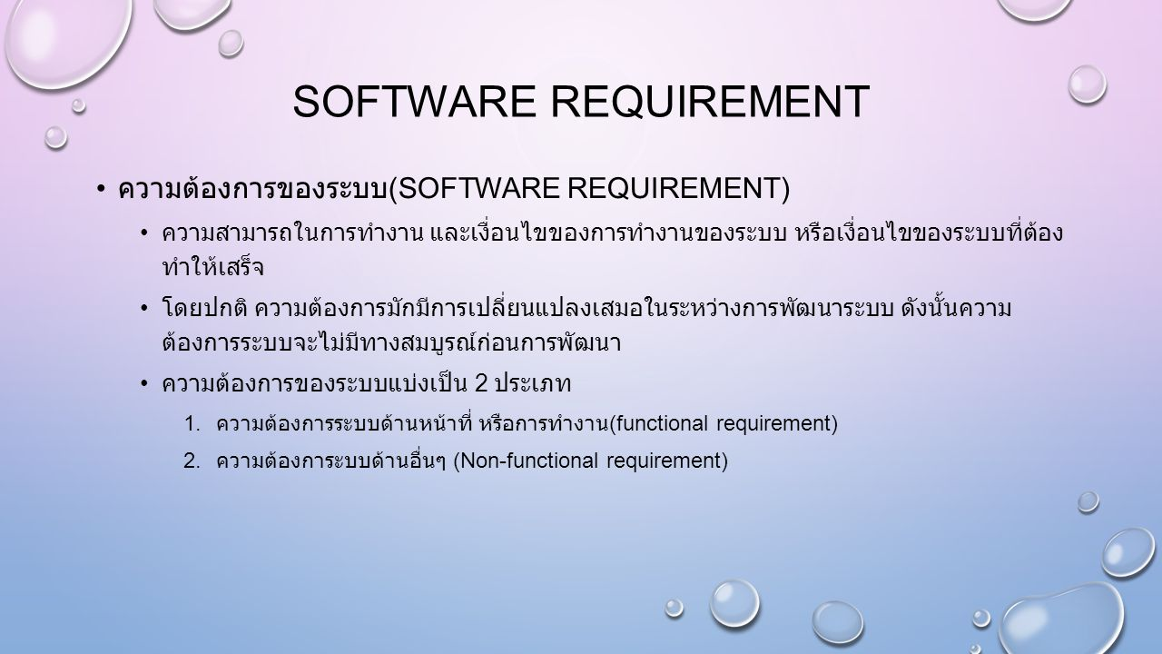 Software Requirement ความต้องการของระบบ(software requirement)
