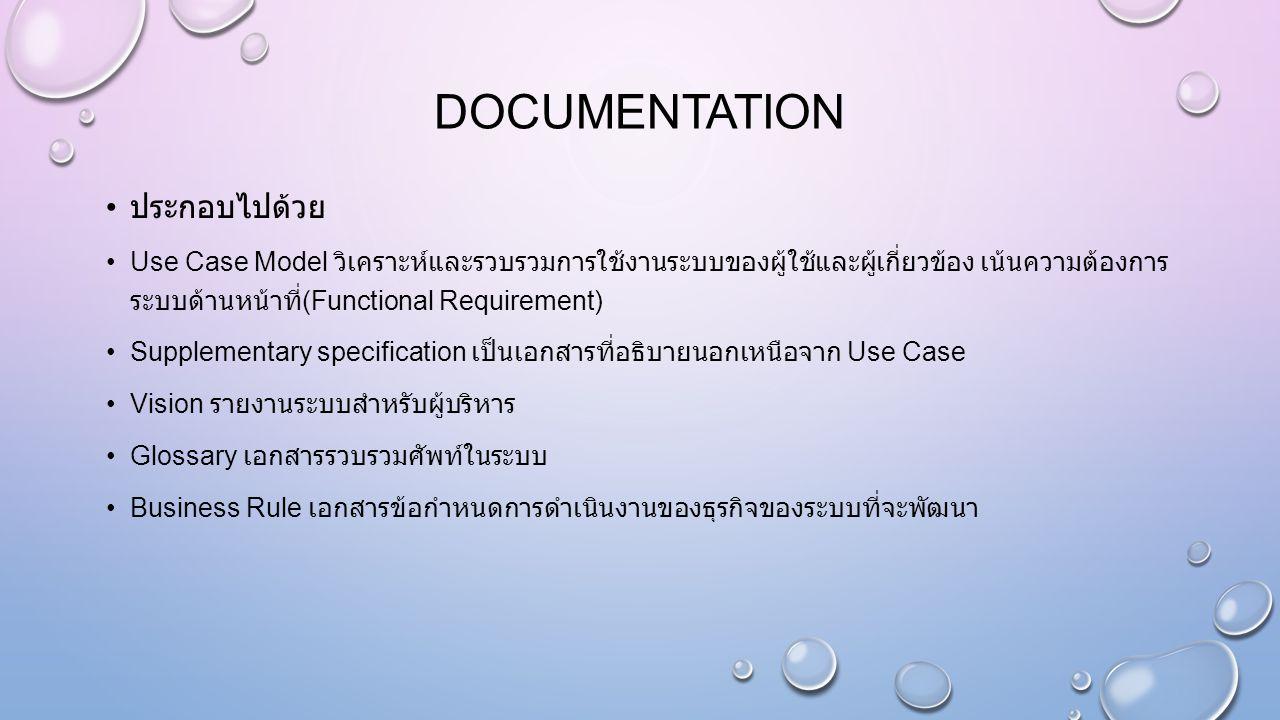 documentation ประกอบไปด้วย