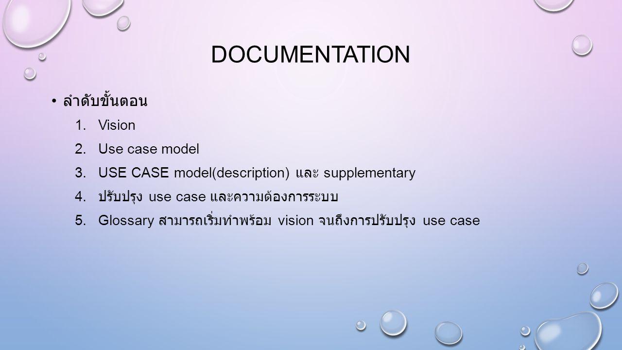 Documentation ลำดับขั้นตอน Vision Use case model