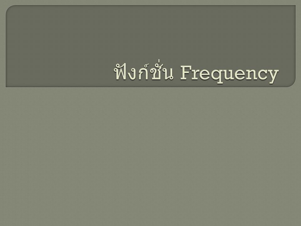 ฟังก์ชั่น Frequency