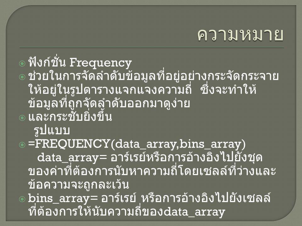 ความหมาย ฟังก์ชั่น Frequency