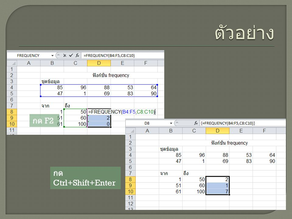 ตัวอย่าง กด F2 กด Ctrl+Shift+Enter