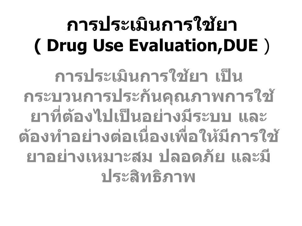 การประเมินการใช้ยา ( Drug Use Evaluation,DUE )