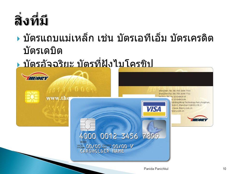 สิ่งที่มี บัตรแถบแม่เหล็ก เช่น บัตรเอทีเอ็ม บัตร เครดิต บัตรเดบิต