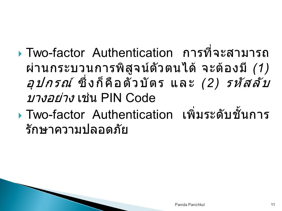 Two-factor Authentication เพิ่มระดับชั้นการ รักษาความปลอดภัย