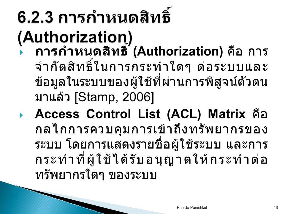 6.2.3 การกำหนดสิทธิ์ (Authorization)