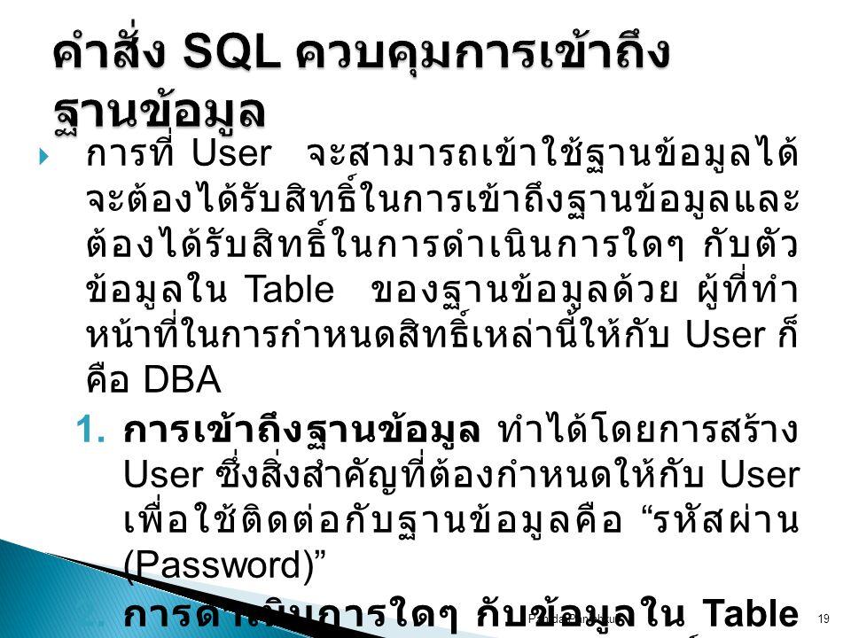 คำสั่ง SQL ควบคุมการเข้าถึงฐานข้อมูล