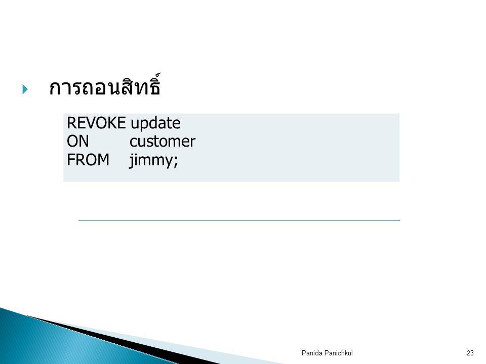 การถอนสิทธิ์ REVOKE update ON customer FROM jimmy; Panida Panichkul