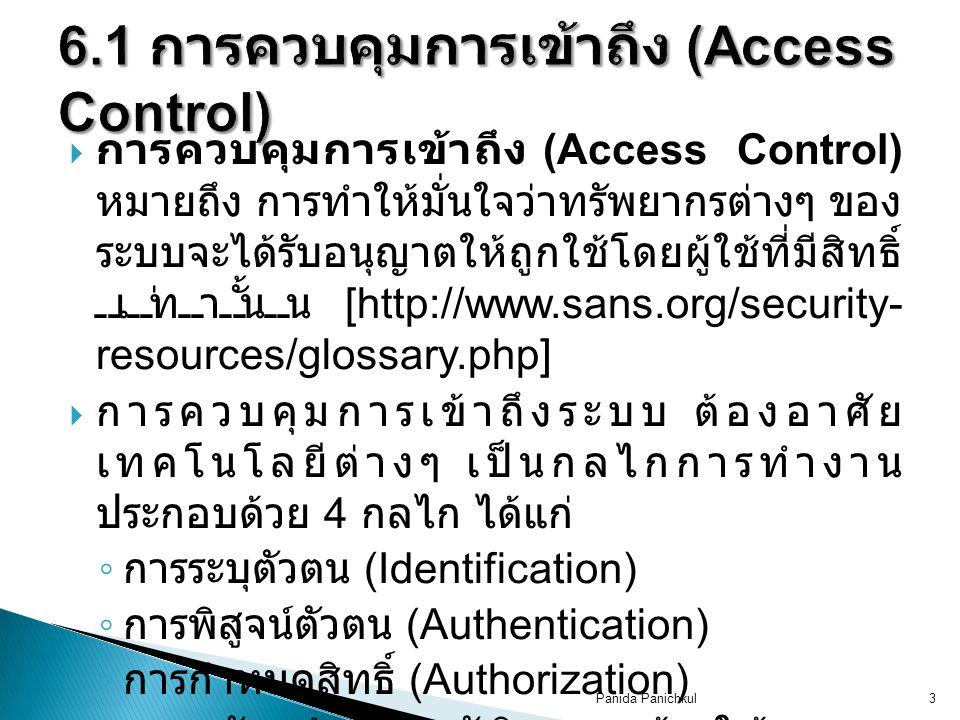 6.1 การควบคุมการเข้าถึง (Access Control)