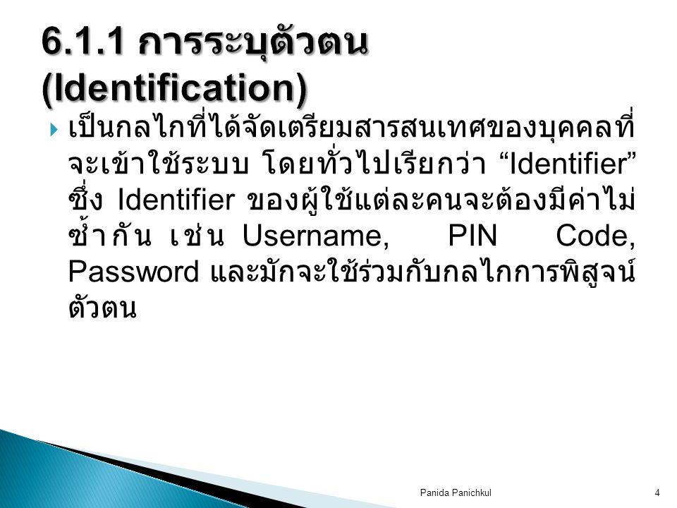 6.1.1 การระบุตัวตน (Identification)