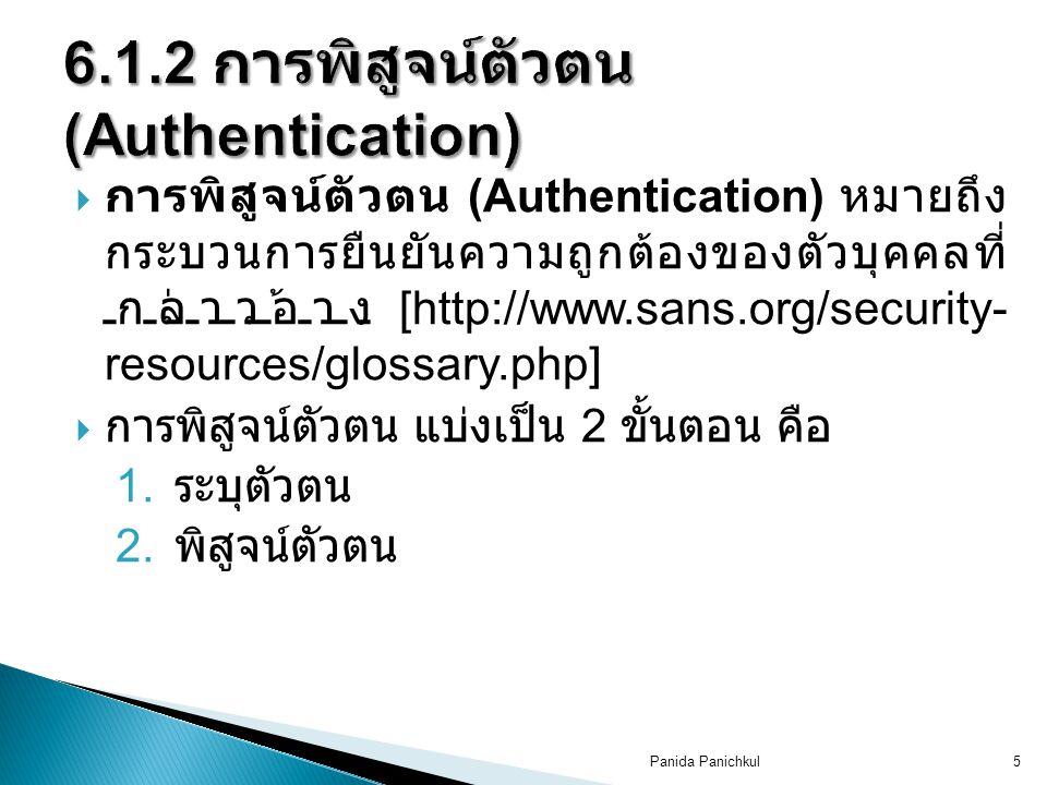 6.1.2 การพิสูจน์ตัวตน (Authentication)