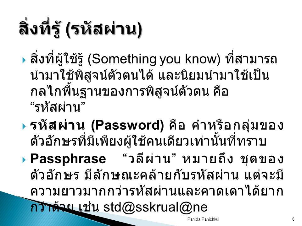 สิ่งที่รู้ (รหัสผ่าน)