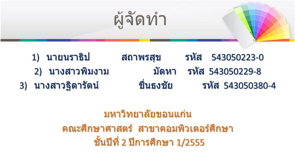 ผู้จัดทำ นายนราธิป สถาพรสุข รหัส 543050223-0