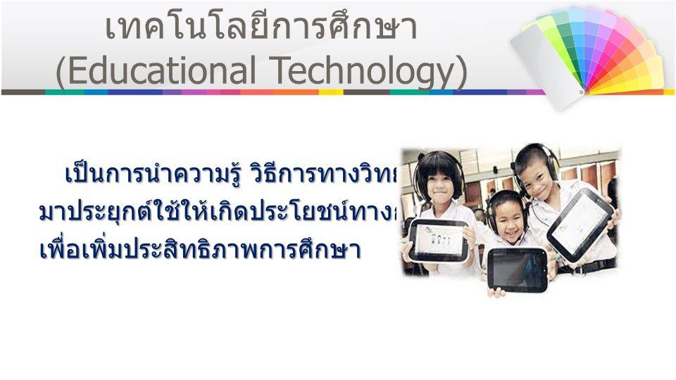 เทคโนโลยีการศึกษา (Educational Technology)