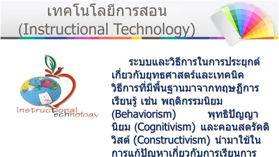 เทคโนโลยีการสอน (Instructional Technology)