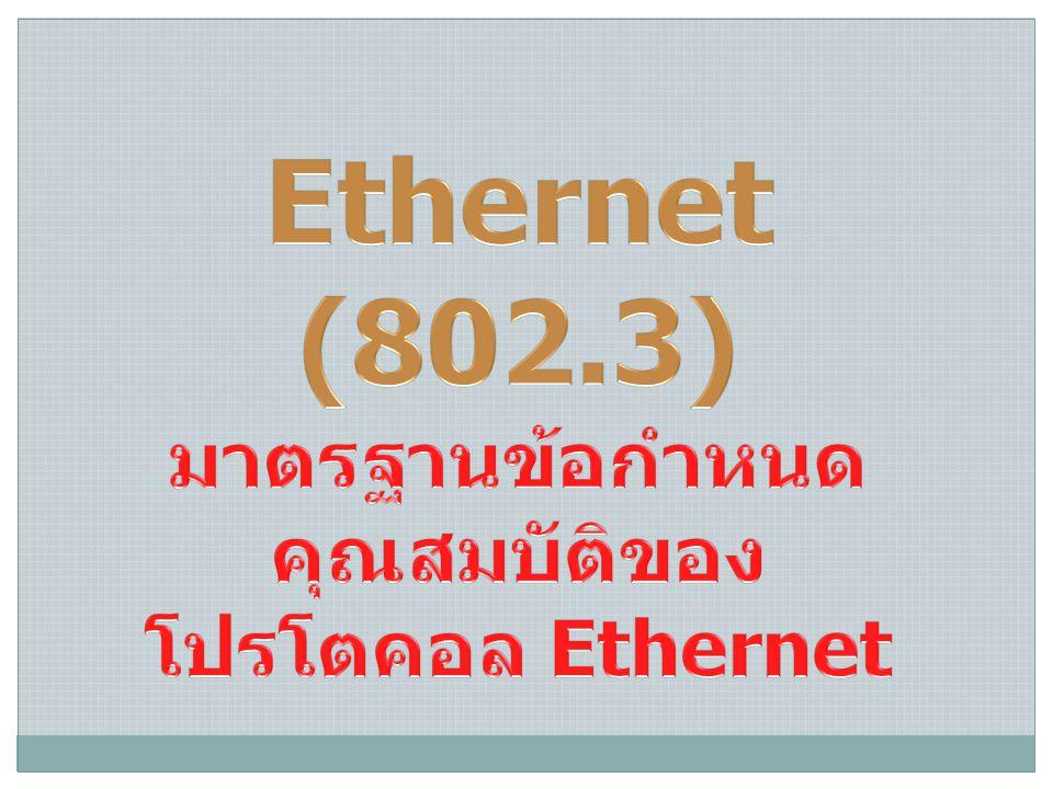 Ethernet (802.3) มาตรฐานข้อกำหนดคุณสมบัติของ โปรโตคอล Ethernet