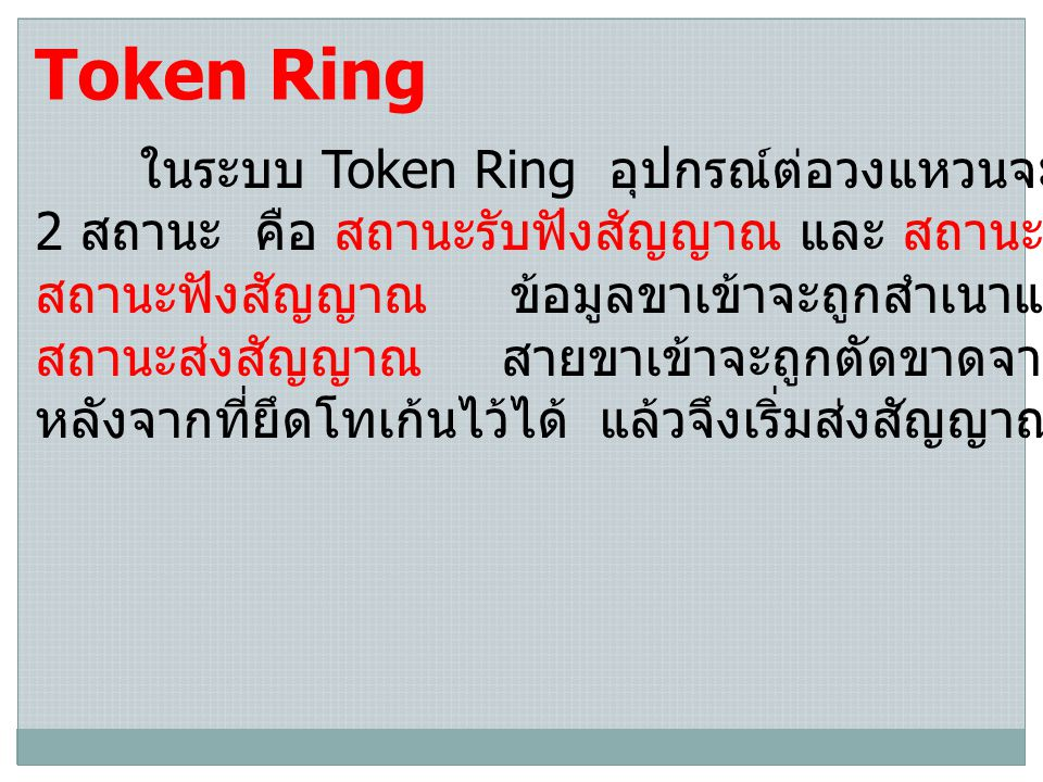 Token Ring ในระบบ Token Ring อุปกรณ์ต่อวงแหวนจะทำงาน