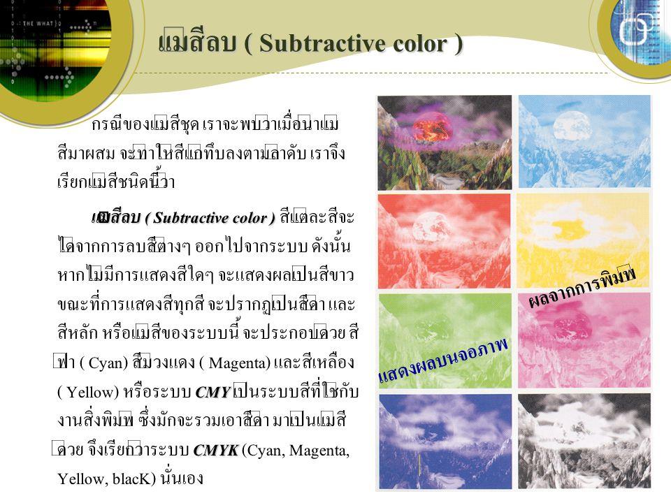 แม่สีลบ ( Subtractive color )