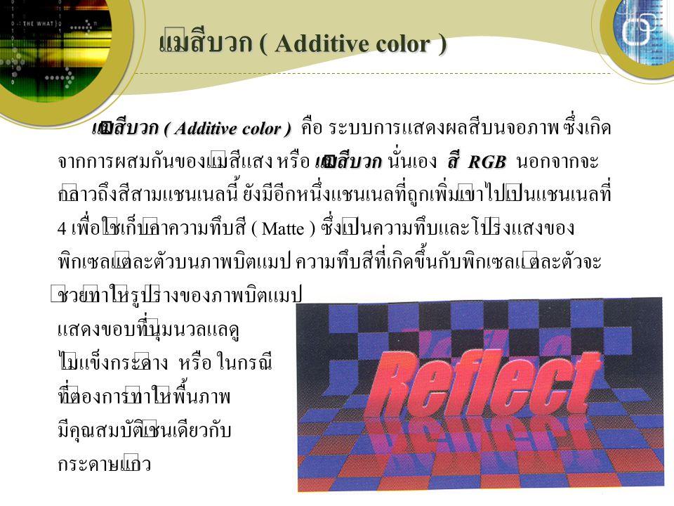 แม่สีบวก ( Additive color )