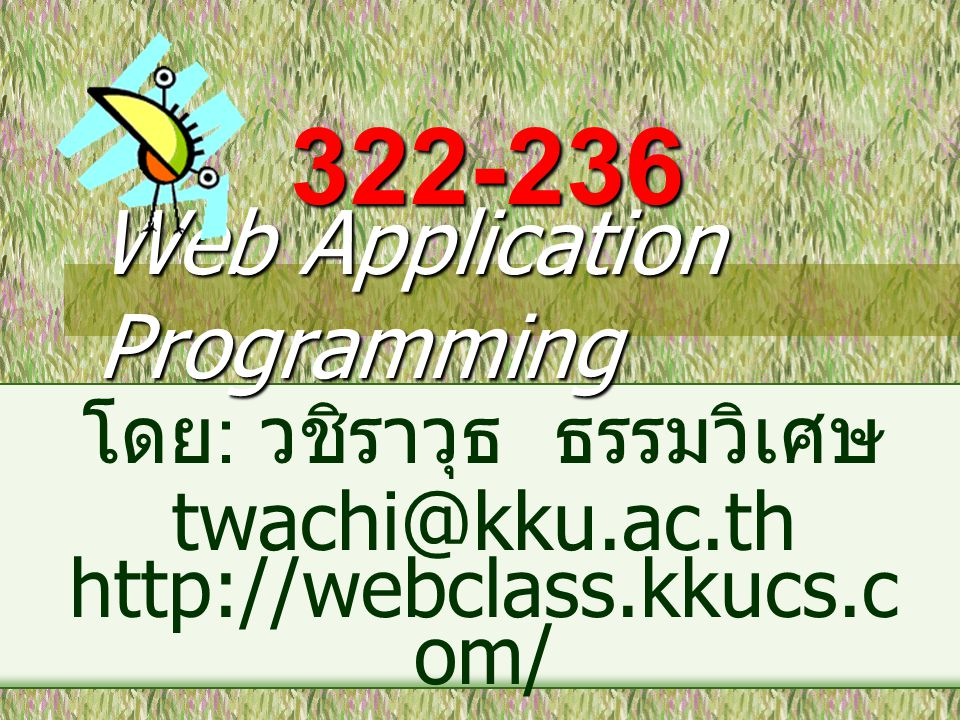 Web Application Programming