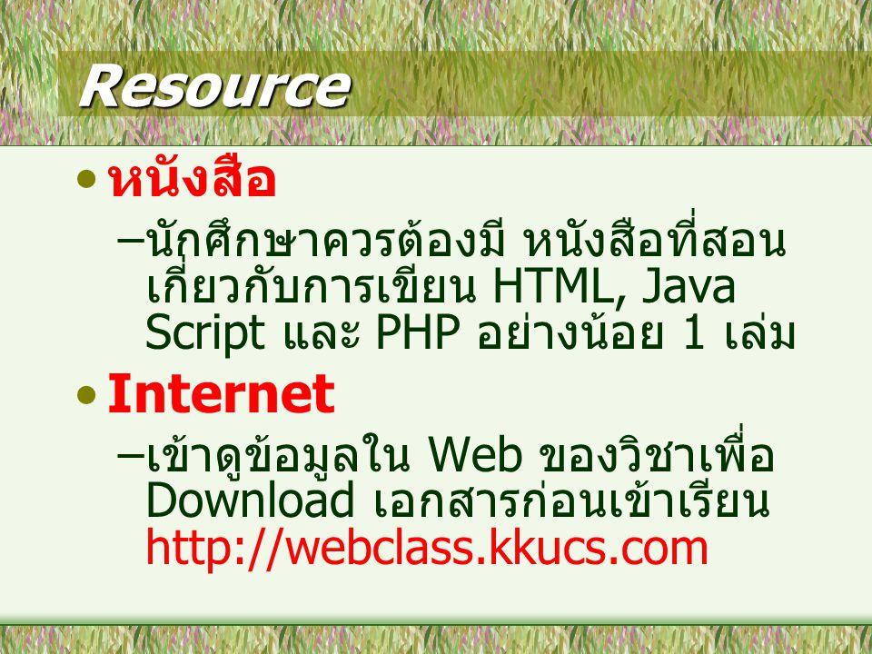 Resource หนังสือ Internet