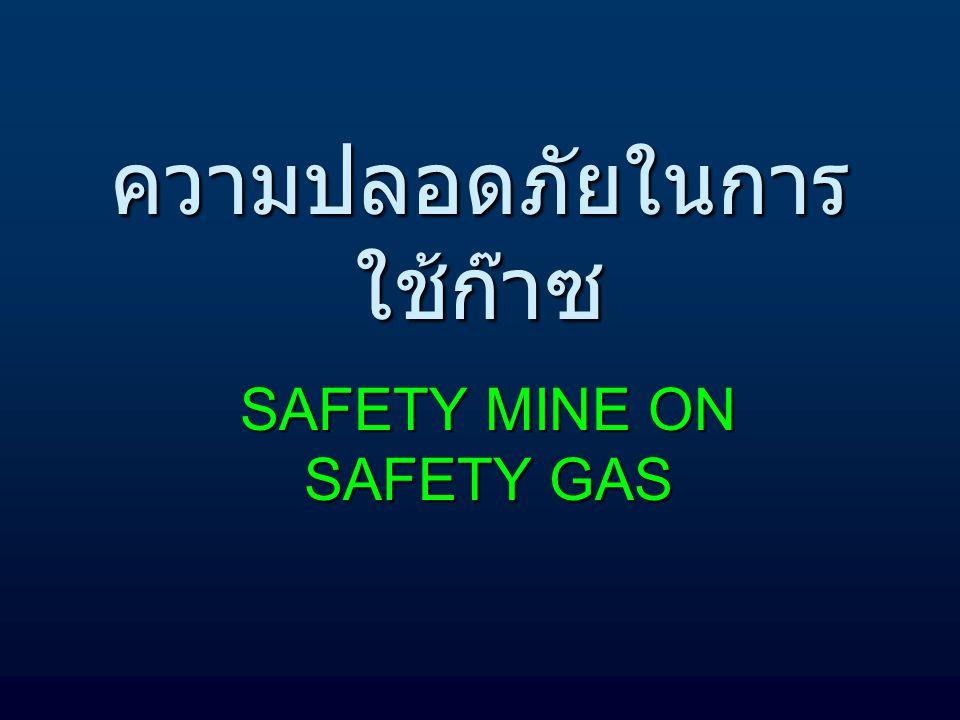 ความปลอดภัยในการใช้ก๊าซ