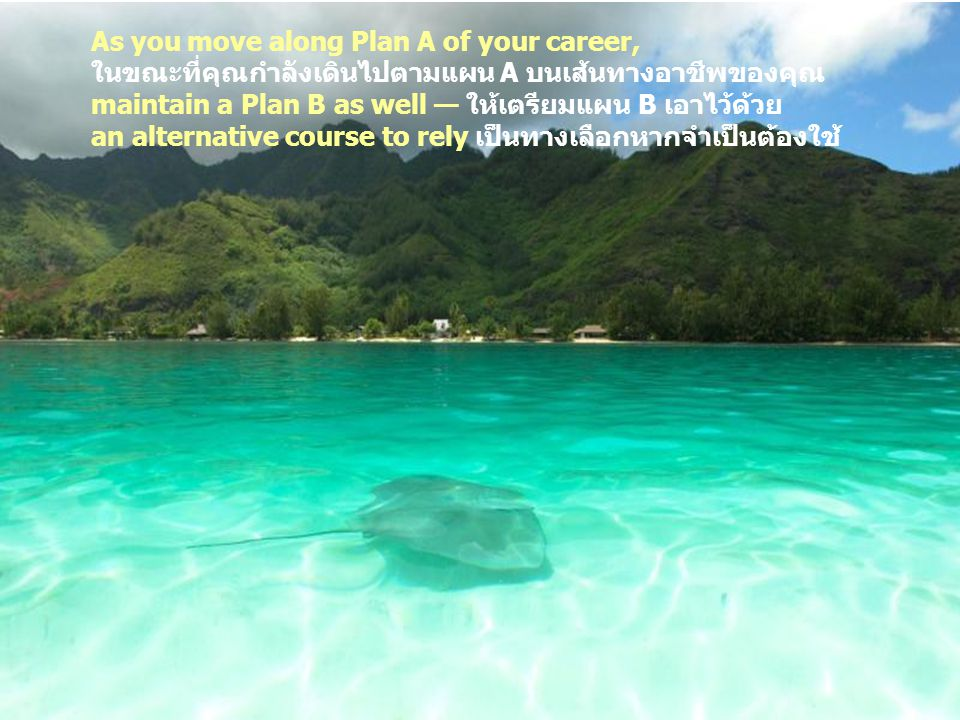 1 2 3 4 5 6 7 8 9 10 11 12 13 14 15 As you move along Plan A of your career, ในขณะที่คุณกำลังเดินไปตามแผน A บนเส้นทางอาชีพของคุณ.