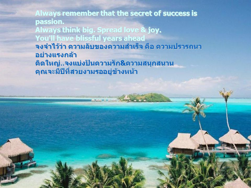 How to Succeed Always remember that the secret of success is passion.