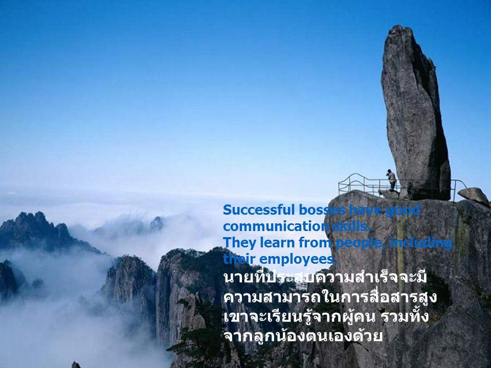 นายที่ประสบความสำเร็จจะมีความสามารถในการสื่อสารสูง