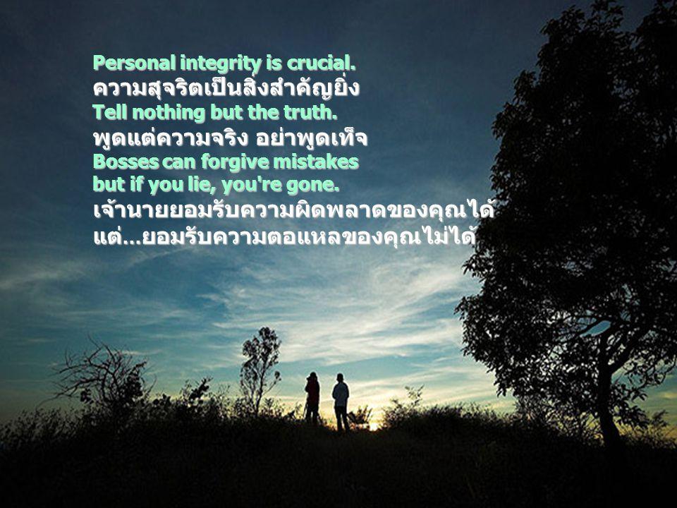 ความสุจริตเป็นสิ่งสำคัญยิ่ง พูดแต่ความจริง อย่าพูดเท็จ