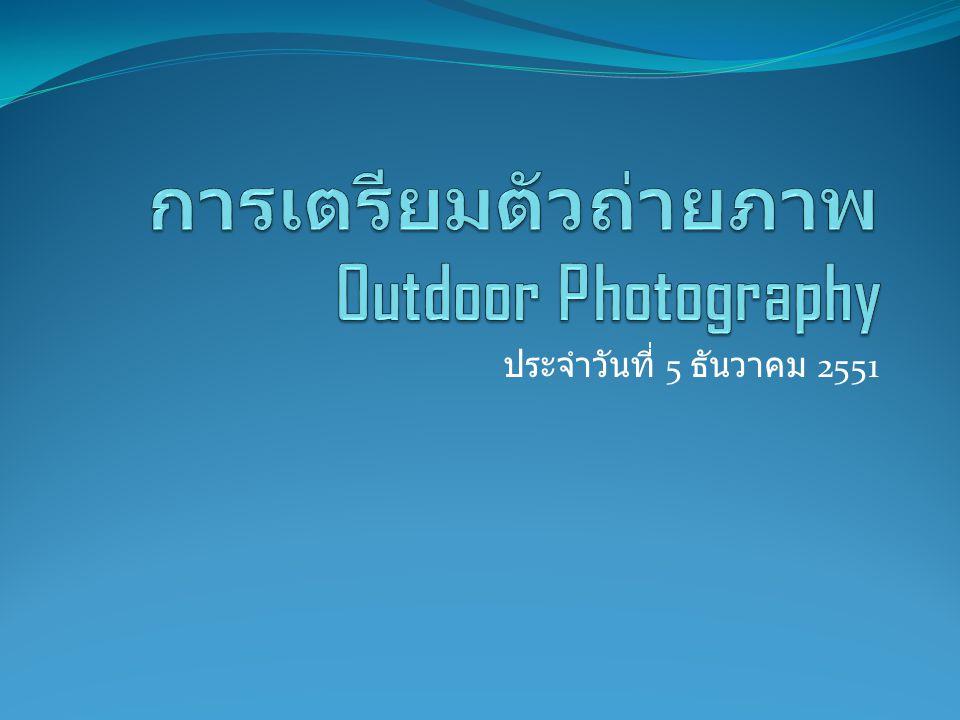 การเตรียมตัวถ่ายภาพ Outdoor Photography