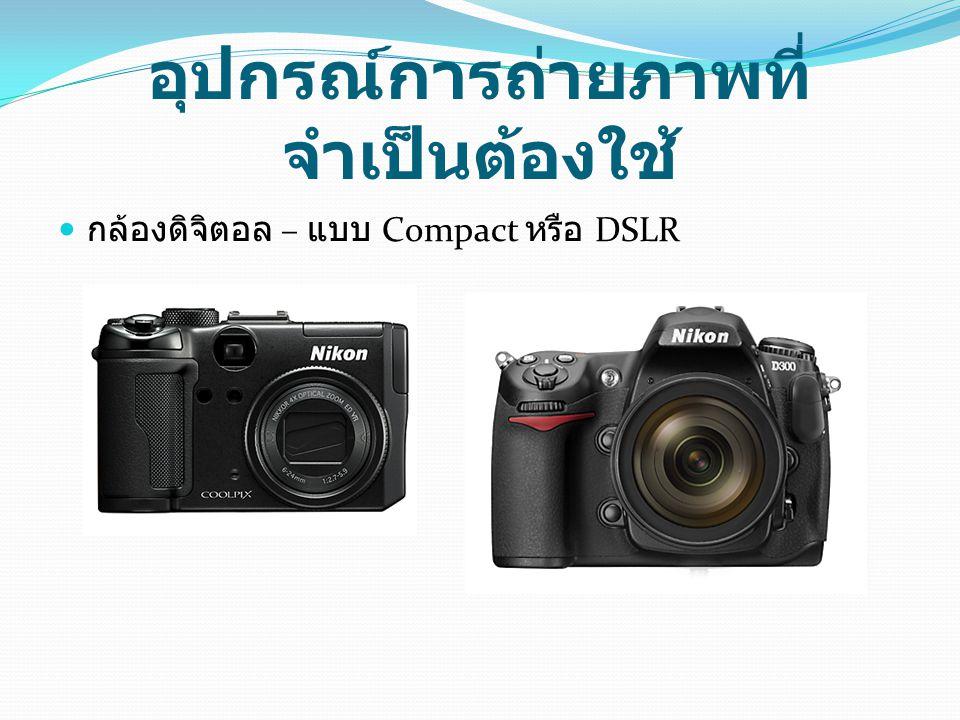 อุปกรณ์การถ่ายภาพที่จำเป็นต้องใช้