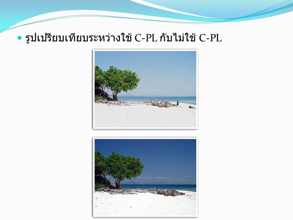 รูปเปรียบเทียบระหว่างใช้ C-PL กับไม่ใช้ C-PL