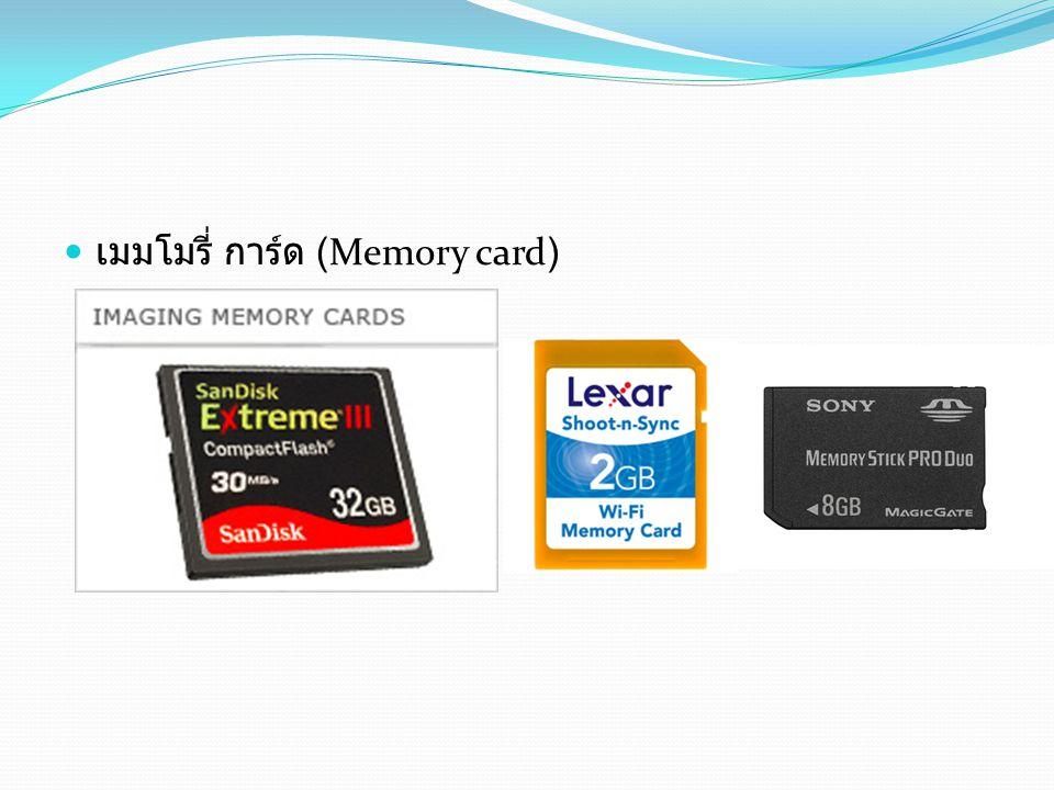 เมมโมรี่ การ์ด (Memory card)
